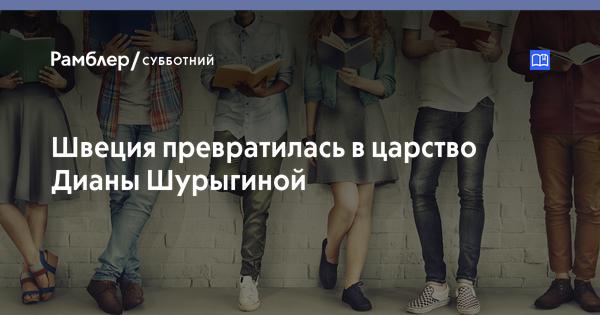 Сергей Семенов рассчитался с Дианой Шурыгиной  StarHitru